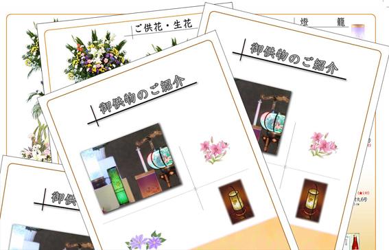 新しい『供物カタログ』印刷中!